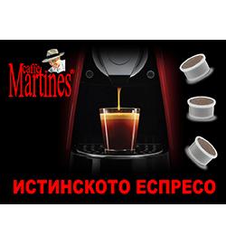 Мартинес ООД